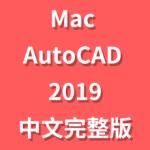 AutoCAD 2019 for Mac中文汉化激活完整版下载