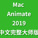Adobe Animate CC 2019 for Mac中文完整版一键装机