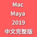 Autodesk Maya 2019 for Mac中文完整版安装激活教程