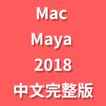 Autodesk Maya 2018 for Mac中文完整版安装激活教程